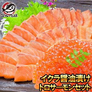 イクラ醤油漬け 鮭いくら 500g&お刺身トロサーモン300gの大盛りセット!銀座の寿司屋も使用の高級いくら。贈り物に大人気!いくら イクラ いくら醤油漬け イクラ醤油漬け 鮭 トロサーモン