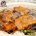 タレ漬け 牛カルビ 焼肉 500g 業務用 熟成牛 熟成肉 味付け カルビ肉 カルビ 牛肉 肉 お肉 アメリカ産 カナダ産 鉄板…
