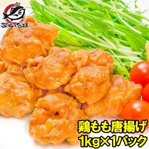 【送料無料】鶏唐揚げ 鶏もも唐揚げ 1kg やわらかジューシー揚げるだけ。たっぷり業務用【唐揚げ から揚げ からあげ とりもも 鶏もも 鶏ももから揚げ 鶏もも唐揚げ 冷凍食品 おかず お弁当
