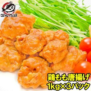 【送料無料】鶏唐揚げ 鶏もも唐揚げ 合計3kg 1kg ×3パック やわらかジューシー揚げるだけ。たっぷり業務用【唐揚げ から揚げ からあげ とりもも 鶏もも 鶏ももから揚げ 鶏もも唐揚げ 冷凍食
