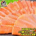 【週末限定セール】トロサーモン半身 お刺身用 メガ盛り トラウトサーモン 800gはメガ盛り約10人前【鮭 サーモン 刺身…