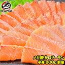 【送料無料】トロサーモン 半身 お刺身用 メガ盛り トラウトサーモン800gは約10人前。【鮭 サーモン 刺身 寿司 築地市…