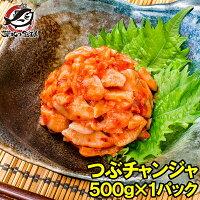 つぶチャンジャつぶ貝ツブ貝500gつぶツブチャンジャキムチおつまみご飯のお供珍味刺身韓国料理築地市場豊洲市場rn