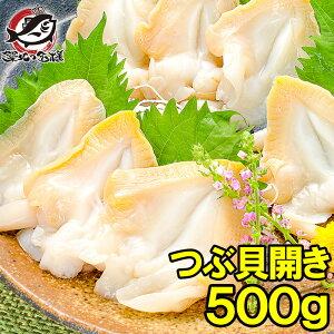 つぶ貝 ツブ貝 開き 500g 肉厚な大サイズ お刺身 寿司用ツブ貝開き。銀座のお寿司屋さんにも卸しています。この旨さはまさに最上級【貝柱 貝 築地市場 豊洲市場 刺身 寿司 海鮮 ギフト】rn