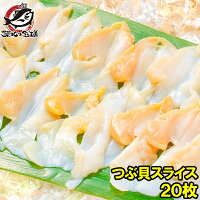 つぶ貝スライス20枚刺身用寿司用生ツブ貝開きお寿司屋さんにも卸しています!この旨さまさに最上級【つぶツブ貝つぶ貝貝柱貝築地市場豊洲市場寿司ネタ海鮮ギフト】【smtb-T】rn