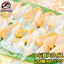 つぶ貝 スライス 20枚 刺身用 寿司用生ツブ貝開き お寿司屋さんにも卸しています!この旨さまさに最上級【つぶ ツブ貝 つぶ貝 貝柱 貝 築地市場 豊洲市場 寿司ネタ 海鮮 ギフト】【smtb-T】rn