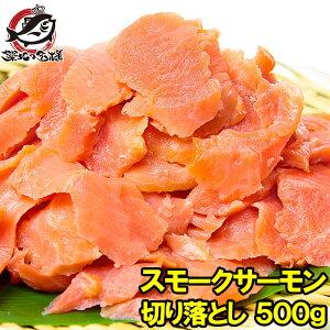 訳あり スモークサーモン 切り落とし 業務用 500g サーモン 鮭 ワケアリ わけあり 訳アリ 刺身 オードブル サラダ 築地市場 豊洲市場 料理レシピ r