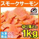 訳あり スモークサーモン 切り落とし 業務用1kg 500g×2 切り落としで訳あり扱い【サーモン スモークサーモン 鮭 ワケ…