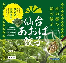 18粒入×3箱 仙台市認定 仙台あおば餃子 緑の餃子 仙台お土産  焼き・蒸し・揚げ・水