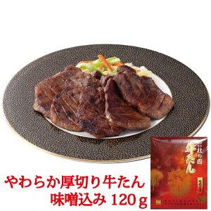 【仙台名物 牛たん】牛たん味噌仕込み120g 熟成牛たん   えごま味噌使用 お取り寄せ お土産