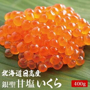 北海道産 銀聖塩いくら 400g