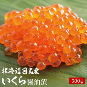 銀聖いくら醤油漬 500g 北海道産