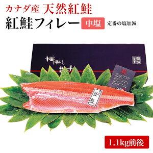 塩加減調整紅鮭フィレー<中塩> カナダ産