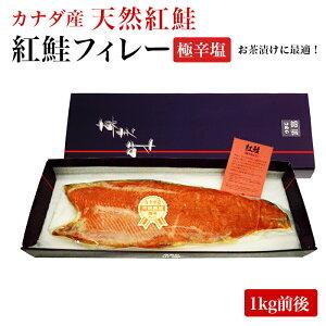 塩加減調整紅鮭フィレー<極辛> カナダ産