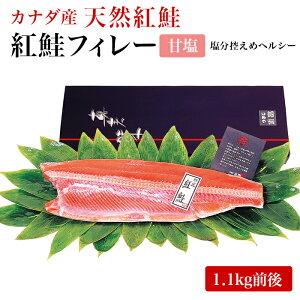 塩加減調整紅鮭フィレー(甘塩) カナダ産