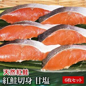 紅鮭切身 甘塩 6枚セット カナダ産