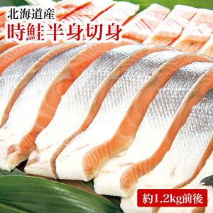 時鮭半身切身 北海道産