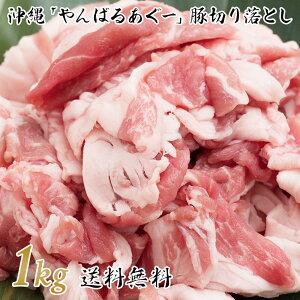 【送料無料】あぐー豚 アグー豚 切り落とし1kg(500gパック×2) やんばるあぐー 沖縄県産 豚肉 焼肉 BBQ バーベキュー 豚しゃぶ しゃぶしゃぶ 生姜焼き 豚しゃぶサラダ 豚キムチ 父の日 プレゼン
