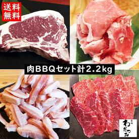 【送料無料】肉BBQセット2.2kg 骨付きサーロインステーキ 牛バラ・カルビの希少部位カイノミ アグー豚切り落し 豚トロ バーベキュー BBQ 父の日