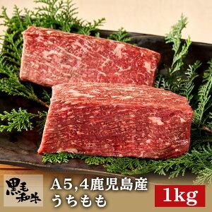 【敬老の日ギフト】A4 A5 黒毛和牛 ウチモモ ブロック 500g×2 (1kg) | 牛肉 高級肉 お肉 和牛 うちもも ステーキ ローストビーフ 焼肉 ビーフカレー冷凍 おつまみ お肉 高級 贈り物 食べ物 贈答 プ