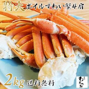 【お中元ギフト】【ポイント5倍】【送料無料】特大ボイルずわい蟹2kg(4肩) ズワイガニ 本ズワイ ずわいがに 冷凍 海鮮 パーティー お祝い ギフト お取り寄せグルメ 贈り物 お中元 敬老の日