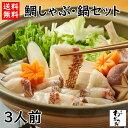 九州天草産 鯛しゃぶ・鍋セット3人前 鯛カマ4個 出汁スープ付き | 真鯛 海鮮鍋 しゃぶしゃぶ 刺身 贈答 ギフト お歳暮…