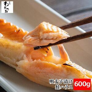 脂ののったサーモンハラス (明太子味付け) 加熱用 600g(300g×2パック) | 大トロ はらす ノルウェー産 アトランティックサーモン 大とろ 鮭 サケ さけ シャケ しゃけ 焼き魚 ご飯のお供 お弁当 お