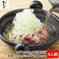 本鮪とキハダマグロのネギま鍋セット