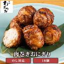 【お中元ギフト】肉巻きおにぎり 醤油味 100g×18個   冷凍 レトルト レンチン おにぎり 焼きおにぎり おむすび にく…