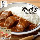 豚の角煮サイズの肉がゴロゴロ やりすぎポークカレー 2人前 230g×2パック(豚肉100g/1パック) | ポークカレー 角煮 レ…
