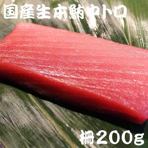 国産生本マグロ(養殖)中トロ柵200g まぐろ 本鮪 刺身 クロマグロ 巻き寿司 海鮮 パーティー お祝い 贈り物 母の日 父の日