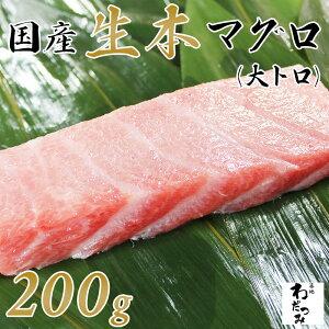 国産生本マグロ(養殖)大トロ柵200g まぐろ 本鮪 刺身 クロマグロ 巻き寿司 海鮮 パーティー お祝い 贈り物 母の日 父の日