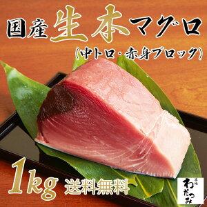 【送料無料】国産生本マグロ中トロ・赤身ブロック1kg まぐろ 本鮪 刺身 クロマグロ 巻き寿司 海鮮 パーティー お祝い 贈り物 母の日 父の日