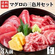 マグロの三色丼本マグロ・キハダマグロ・メバチマグロ