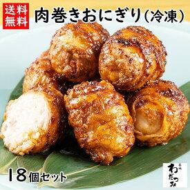 【エントリーでポイント10倍】【送料無料】手づくり『肉巻きおにぎり』18個 おかず お弁当 豚肉 在宅応援 冷凍おにぎり 焼きおにぎり