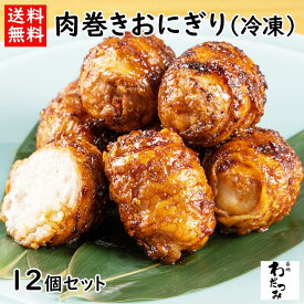 【エントリーでポイント10倍】【送料無料】手づくり『肉巻きおにぎり』12個 おかず お弁当 豚肉 在宅応援 冷凍おにぎり 焼きおにぎり