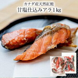 カナダ産天然紅鮭甘塩仕込みアラ1kg(500gx2)
