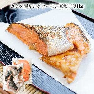 カナダ産キングサーモン無塩アラ1kg(500gx2)