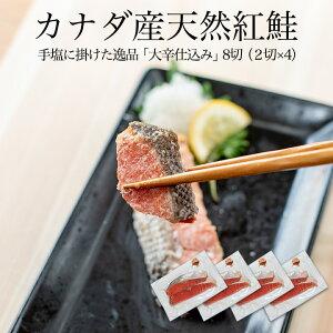 カナダ産天然 紅鮭(激辛口仕込)8切れ入 昔ながらのしょっぱい鮭 塩からい鮭 塩鮭 大辛鮭 激辛鮭