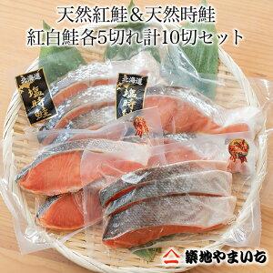 紅鮭4切&時鮭6切の紅白鮭計10切セット 【送料無料】