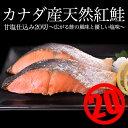 ≪カナダ産天然≫紅鮭(甘口仕込)20切れ入