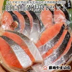 天然【紅鮭】&天然【時鮭】の紅白鮭各10切れ計20切セット【送料無料】【ギフト】