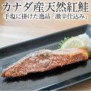 カナダ産天然紅鮭(激辛口仕込)10切れ入 塩からい鮭 塩鮭 大辛鮭 激辛鮭