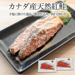 カナダ産天然 紅鮭(激辛口仕込)4切れ入 昔ながらのしょっぱい鮭 塩からい鮭 塩鮭 大辛鮭 激辛鮭