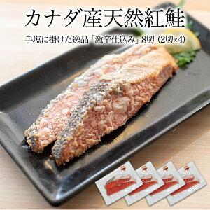 カナダ産天然紅鮭(激辛口仕込)8切れ入 塩からい鮭 塩鮭 大辛鮭 激辛鮭