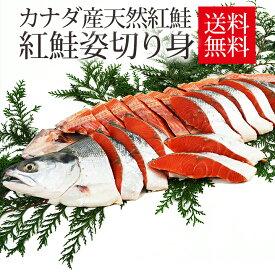 カナダ産天然紅鮭姿切り身 約2.0kgから2.2kg1尾鮭 紅鮭 姿切身 姿造り お歳暮 ギフト ご進物 送料無料