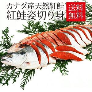 カナダ産天然紅鮭姿切り身 約2.0kgから2.2kg1尾鮭 紅鮭 姿切身 姿造り ギフト ご進物 送料無料