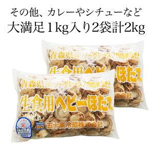 陸奥湾産スチームベビーホタテ2kg(1kg×2袋)2Lサイズ(61-80粒入×2袋)