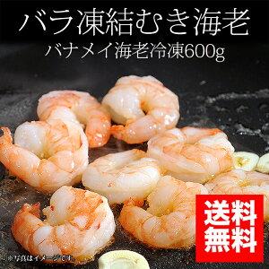 冷凍むきえび (バナメイエビ)チャンピオン 600g バラ凍結送料無料