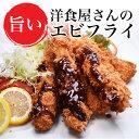 旨い!洋食屋さんのエビフライ16本(8本×2パック)【送料無料】